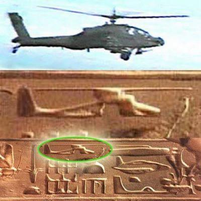 Вертолетный иероглиф